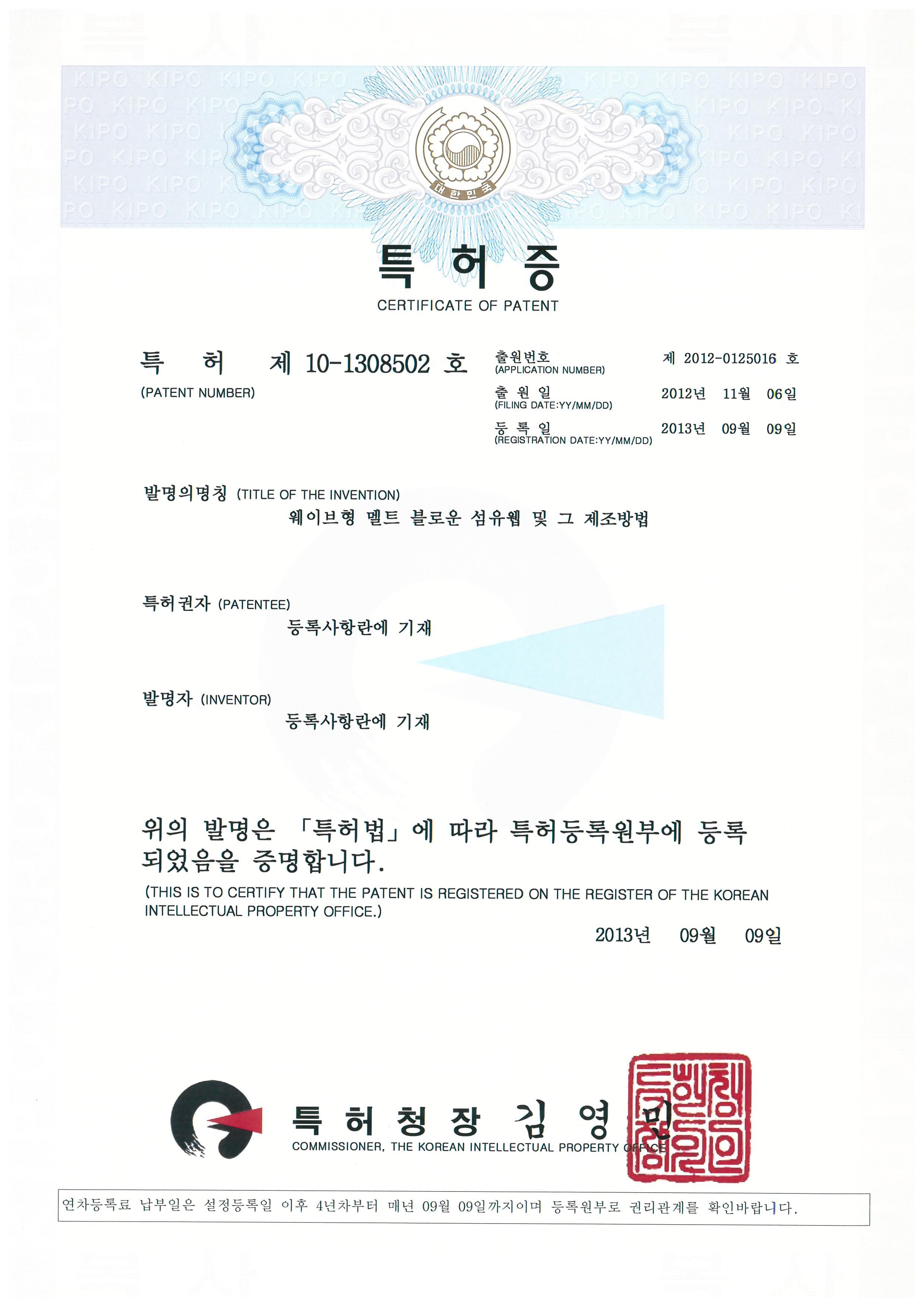 10. 제0125016호 웨이브형 멜트블로운 섬유웹 및 그 제조방법_페이지_1.jpg